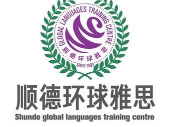 顺德环球雅思培训中心(大良校区)