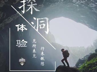 四川迪阔亚户外·洞穴探险队