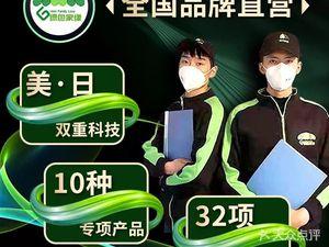 绿色家缘甲醛检测治理