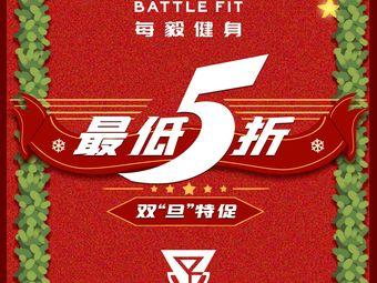 每毅Battle健身私教会馆(珠江国际店)