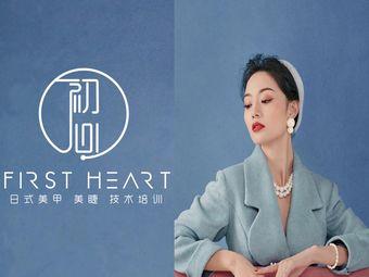 FirstHeart(初心)日式美甲美睫沙龙