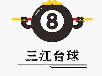 三江·乔氏台球俱乐部