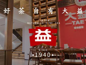 大益茶体验馆(乌山西路店)