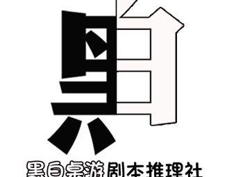 黑白桌游剧本推理社