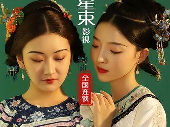 绍兴星束影视化妆培训学校