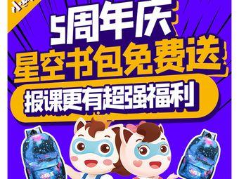 小码王少儿编程教育(宝安龙光世纪校区)