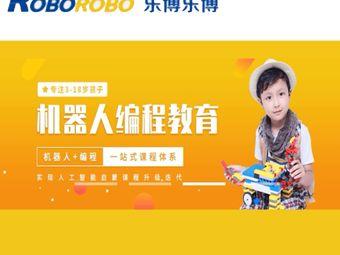 乐博乐博机器人编程学习中心(胜利门茂业校区)