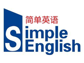 简单英语纯口语学校(拱北总校)
