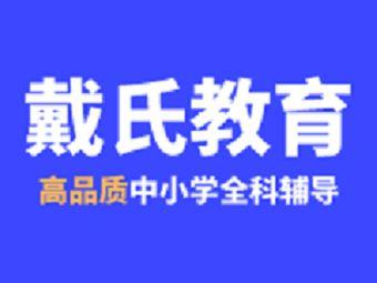 戴氏教育(天府新区总部)