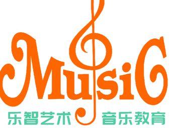 乐智艺术音乐教育钢琴琴行