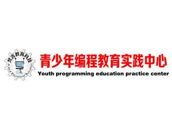 青少年编程教育实践中心