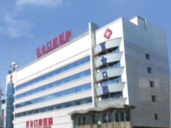 百合口腔医院