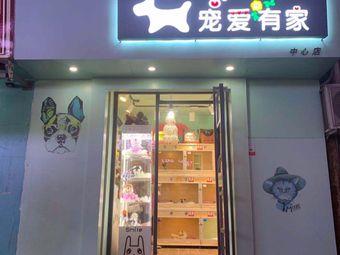 宠爱有家(秀峰区中心店)