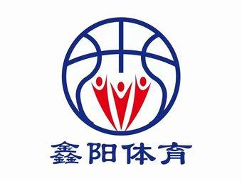 鑫阳体育儿童篮球培训(铁西星摩尔店)