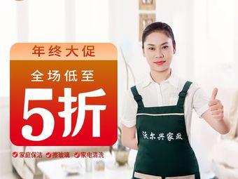 沃尔兴家政(新郑龙湖店)