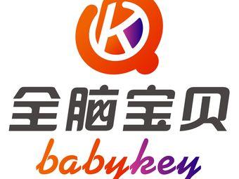Babykey全脑宝贝(大连高新中心)