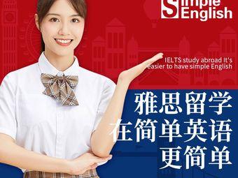 珠海简单英语纯口语培训学校