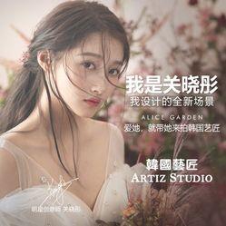 韓國藝匠Artiz Studio(廣州店)