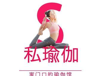 S·YOGA 私瑜伽·小班・康复孕产(共和店)
