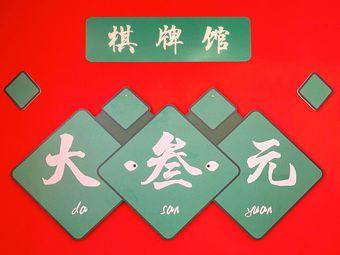 大叁元棋牌馆