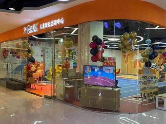 乐动芒果儿童成长运动中心(万达店)