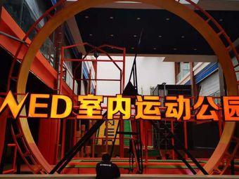 NED室内运动公园(柳北店)