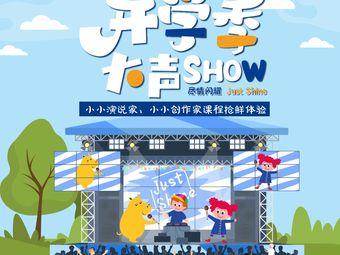 PlayABC(长乐皇庭丹郡校区)