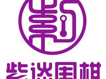 紫谈围棋俱乐部