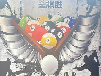 星棋胜俱乐部·棋牌·台球