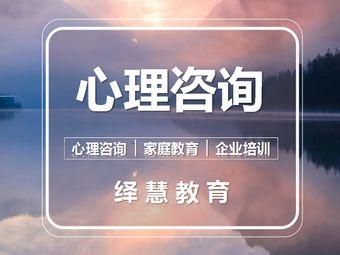 绎慧心理素质教育(珠江新城店)