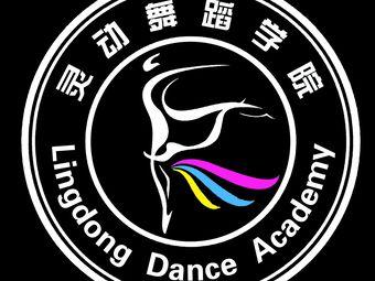 灵动舞蹈学院(保利·茂街校区)