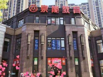 泉能教育(太平路)