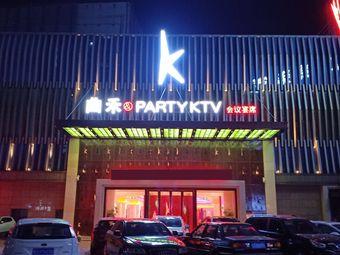曲禾PARTY KTV