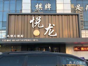 悦龙宾馆洗浴中心