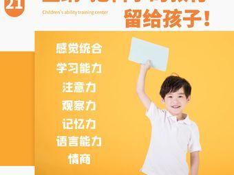 全纳儿童能力训练中心(南京江宁校区)