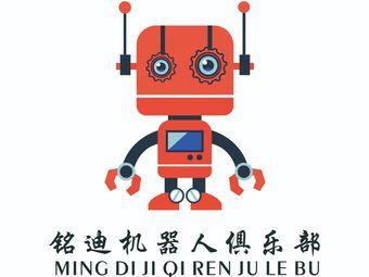唐山铭迪机器人编程俱乐部·乐高创客STEAM
