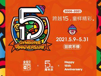 温州金宝贝国际早教中心(瓯北中心)