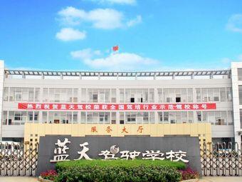 蓝天驾校(昌东瑶湖校区)