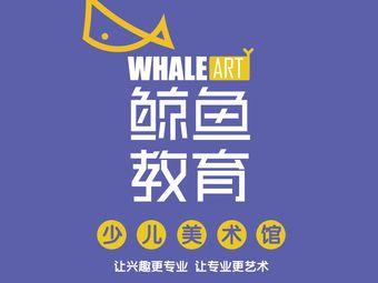鲸鱼少儿美术