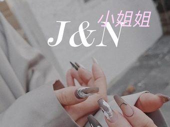 J&N小姐姐の店美甲美睫