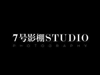 7号影棚STUDIO