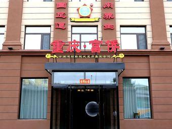 重庆富侨(红旗大街会展店)