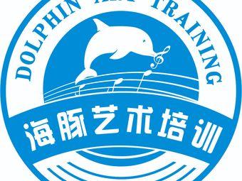 海豚艺术音乐培训