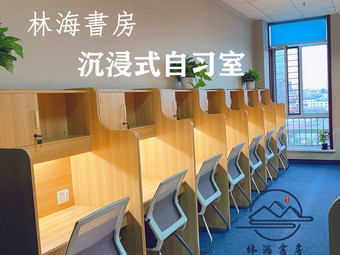 林海書房•可充电沉浸式自习室