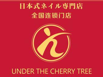 樱花树下日式美甲专门店
