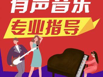 有声音乐·专注流行音乐(万达双塔店)
