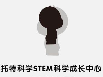 托特科学(华润五彩城中心店)