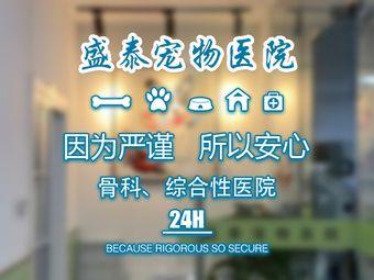 盛泰寵物醫院(骨科特色.綜合性寵物醫院24H)