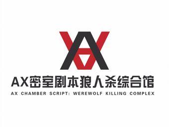 AX密室剧本狼人杀综合馆(力盟店)