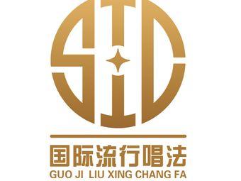 乐尚音乐STC国际流行唱法